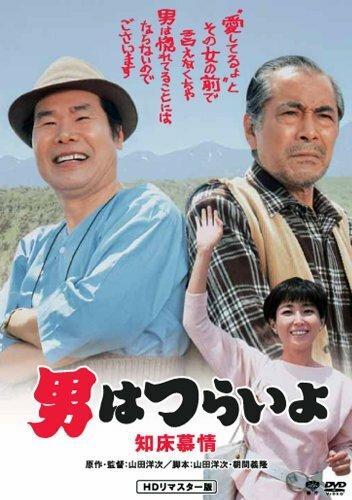 Тора-сан едет на север (1987)