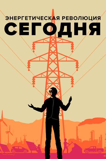 Энергетическая революция сегодня / Happening: A Clean Energy Revolution. 2017г.