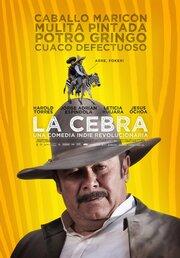 La cebra (2011)