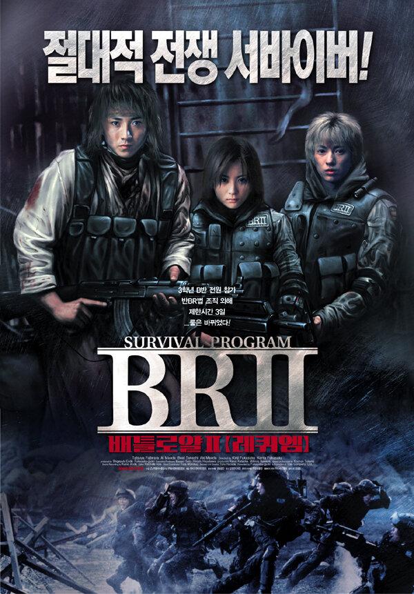 Фильмы Королевская битва 2 смотреть онлайн