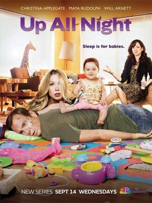 Всю ночь напролет (2011)