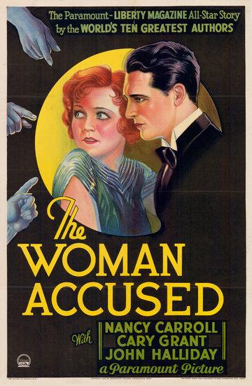 Обвиняемая (1933)
