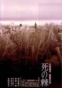 Смертельное жало (1990)