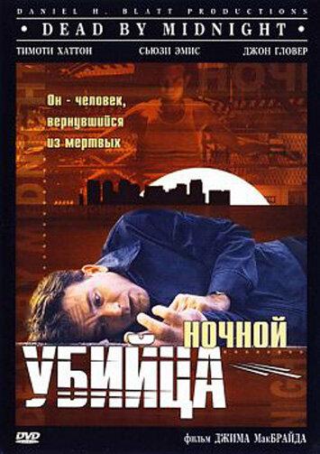 Ночной убийца (1997)