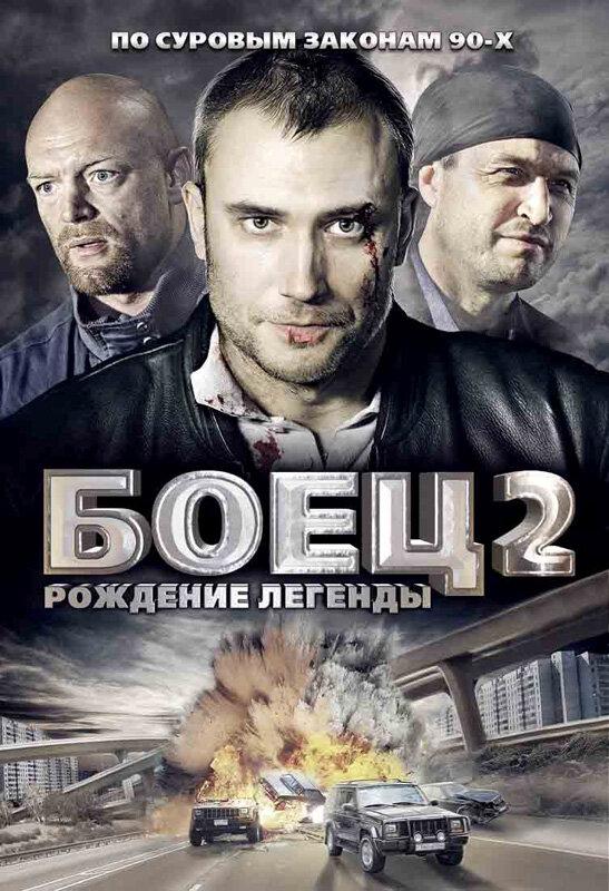 Постер к Боец 2: Рождение легенды