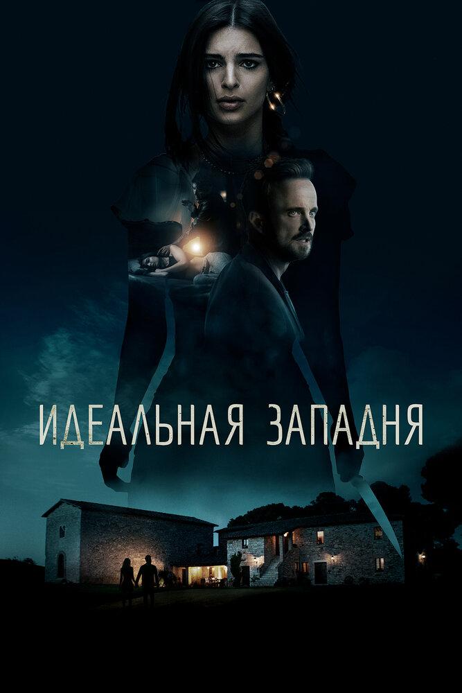 Фильм ужасов Идеальная западня / Welcome Home 2018