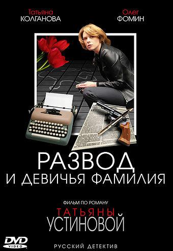 Развод и девичья фамилия 1 сезон 1 серия 2005