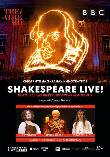 Шекспир жив (2016) полный фильм онлайн