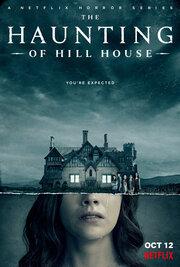 Призраки дома на холме (2018) смотреть онлайн фильм в хорошем качестве 1080p