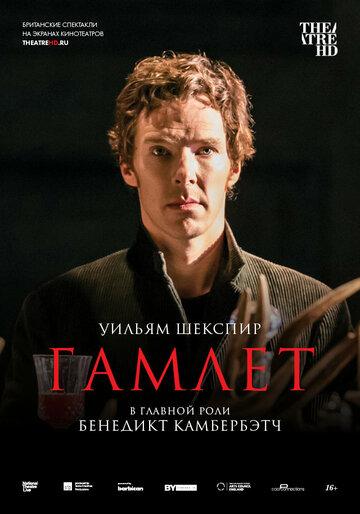 Гамлет (2015) полный фильм онлайн