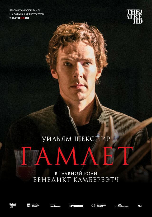 Гамлет (15.10.15)