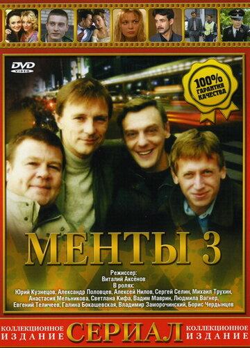 Улицы разбитых фонарей 3 (2000) полный фильм