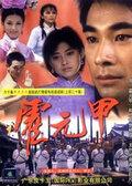 Легенда о бойце (Huo Yuan Jia)