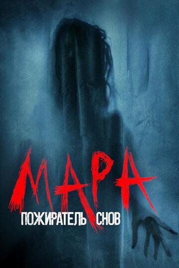 Мара фильм 2017