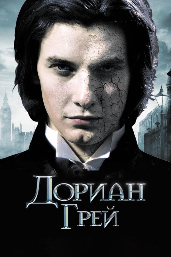 Отзывы к фильму – Дориан Грей (2009)