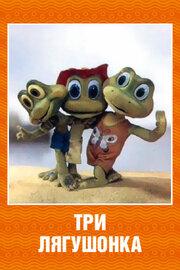 Смотреть онлайн Три лягушонка (Выпуск 2)