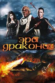 Эра драконов (2010)