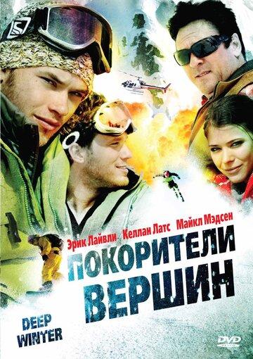 Фильм Покорители вершин