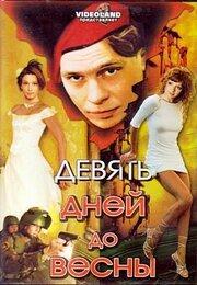 Девять дней до весны (2007)