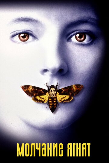 �������� ����� (The Silence of the Lambs)