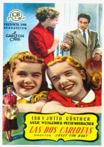 Проделки близнецов (1950)
