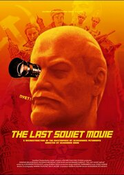 Смотреть онлайн Последний советский фильм
