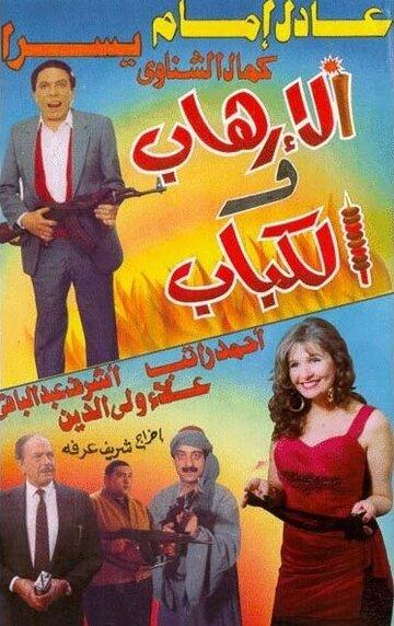 Терроризм и кебаб (1993)