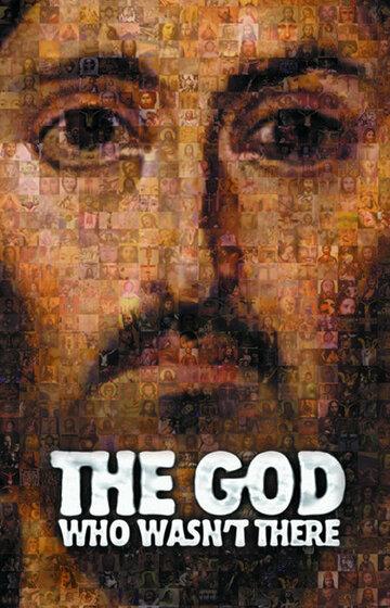 Бог, которого не было (2005)
