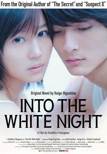 В белой ночи