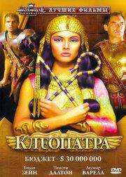 Клеопатра (1999)