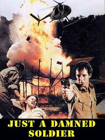 Проклятый солдат (1988)
