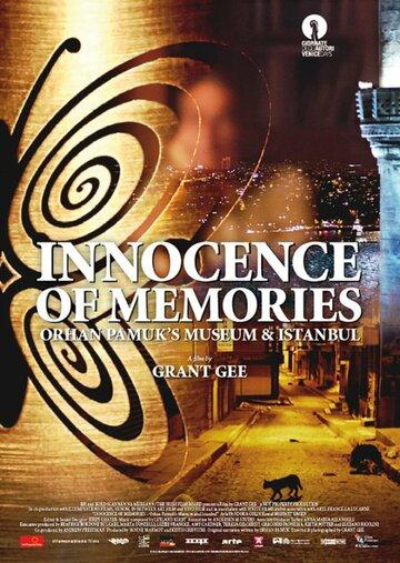 Невинность воспоминаний