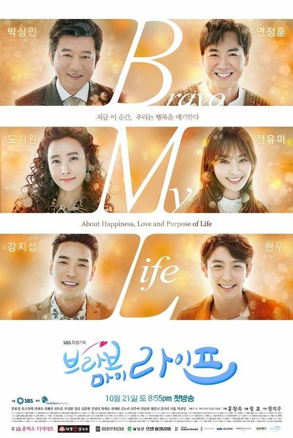 1047325 - Браво моей жизни ✦ 2017 ✦ Корея Южная