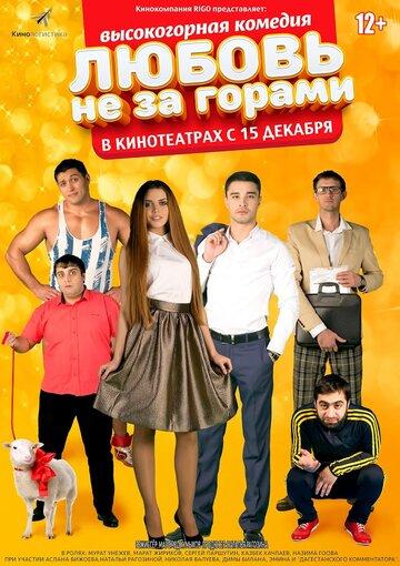 Любовь не за горами (Lyubov ne za gorami)