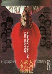 Убийцы в театральных масках (1991)