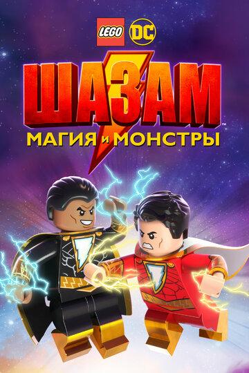 Лего Шазам: Магия и монстры 2020 | МоеКино