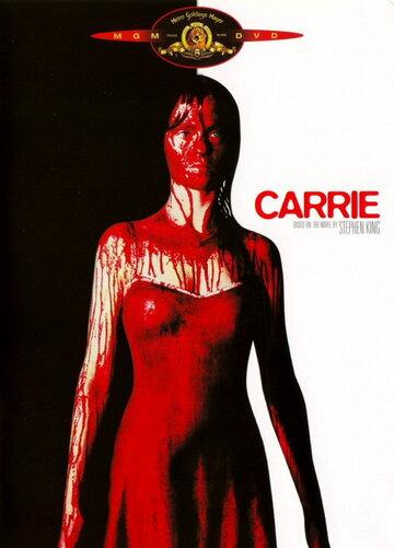 ����� (Carrie)