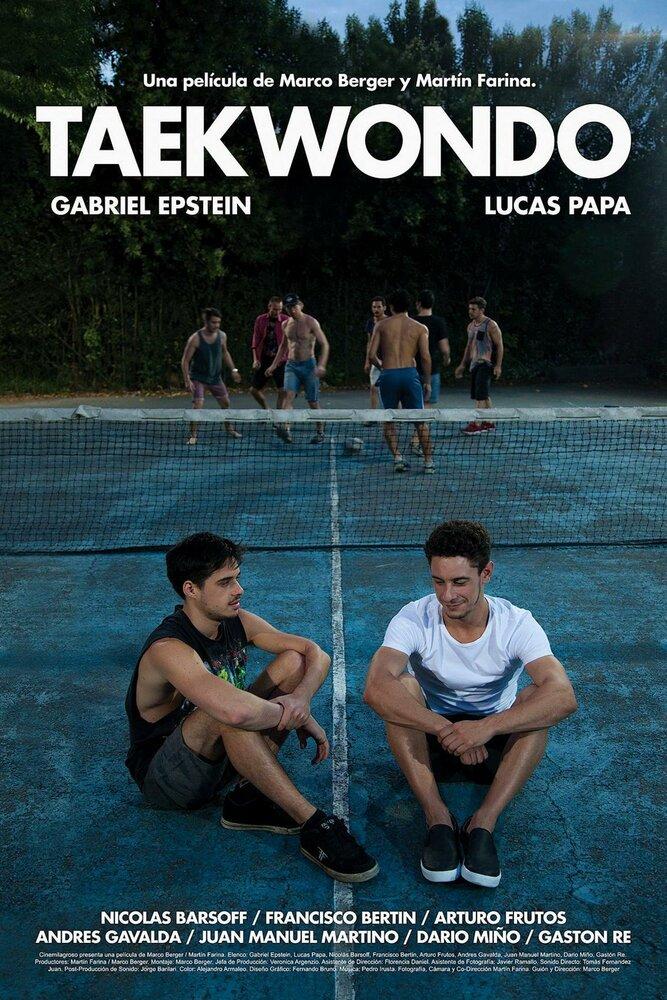 Фильмы Тхэквондо смотреть онлайн