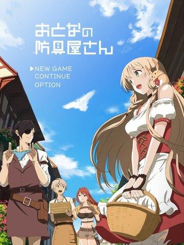 Постер к анимеу Оружейная лавка для леди и джентельменов (2018)