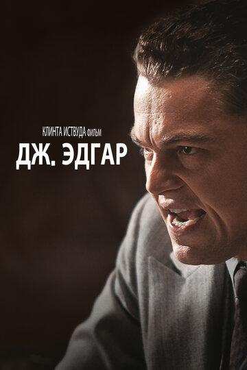Дж. Эдгар (2011) полный фильм онлайн