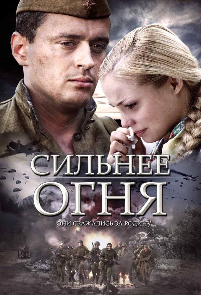 Сильнее огня (2007)