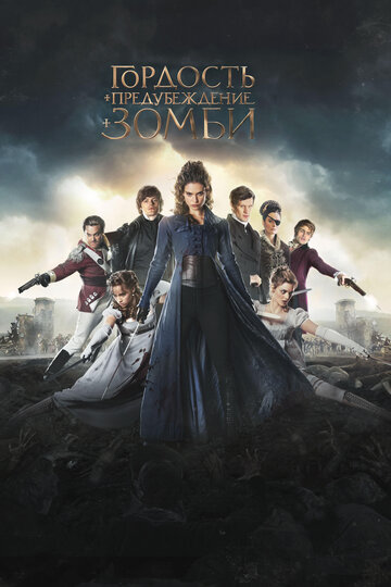�������� � ������������� � ����� (Pride and Prejudice and Zombies)