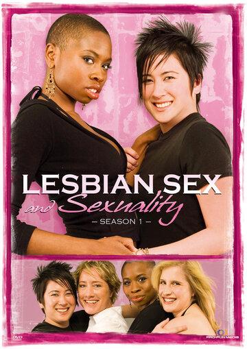 Лесбийский секс и сексуальность