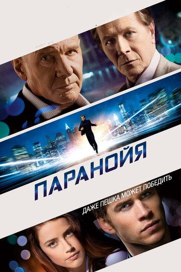 Паранойя (2013) полный фильм онлайн