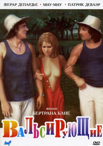 Вальсирующие (1974) полный фильм