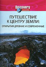 Discovery: Путешествие к центру Земли (2002) полный фильм