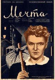 Мечта (1941)