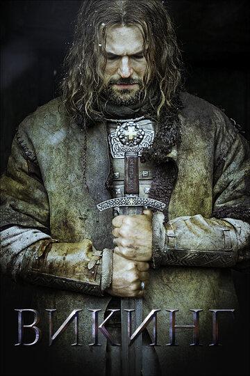 Викинг - русский фильм смотреть онлайн