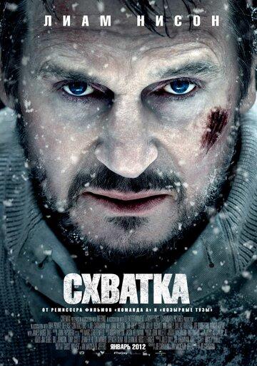 Схватка (2011) полный фильм онлайн