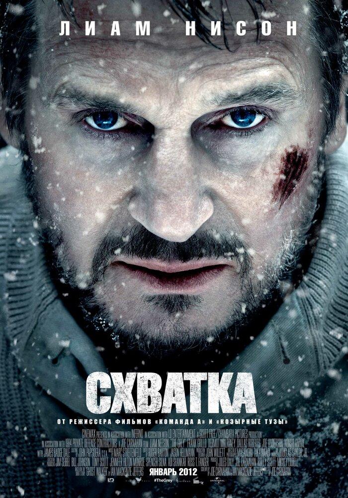 Схватка (2011) - смотреть онлайн